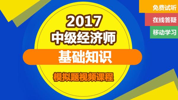 2017经济师中级《经济基础知识》真题讲解视频课程