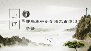 新版部编版中小学语文教材古诗词精讲公开课《山行》