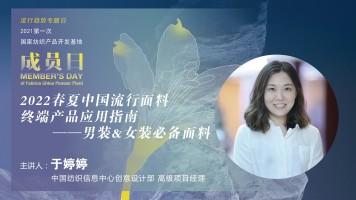 2022春夏中国流行面料终端产品应用指南—男女装必备面料