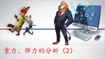 必修1:重力、弹力的分析(2)