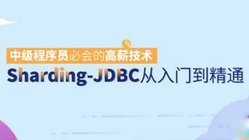 中级java程序员必会的技术Sharding-JDBC分库分表
