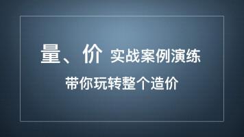 图纸实例-广联达算量软件全套操作【杭州高博教育】