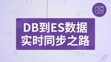 DB到ES数据实时同步之路Elastic数据库大数据开发架构师进阶_咕泡