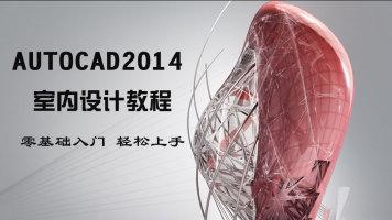 CAD零基础入门/CAD室内家具绘制/AutoCAD2014室内装饰设计