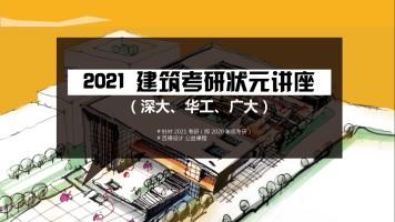 2021 建筑考研经验分享-状元讲座(深大、华工、广大)