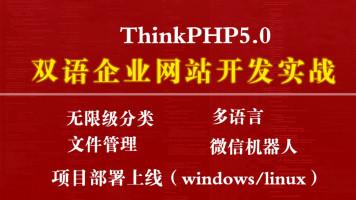 ThinkPHP5双语企业网站快速开发实战-文件管理+微信公众号机器人