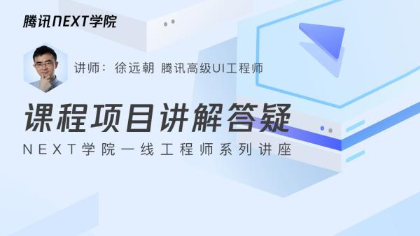 【Next讲座】课程项目讲解答疑