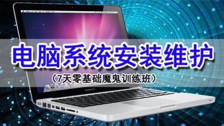 电脑设计-7天系统维护电脑维修特训班,重装系统安装视频教程
