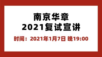 2021复试宣讲