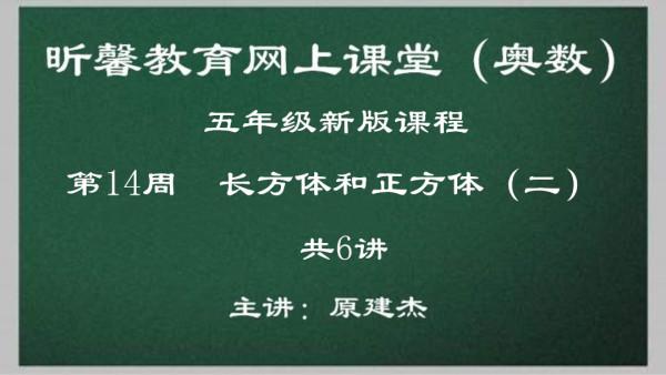 昕馨教育五年级奥数 第14周  长方体和正方体(二)(共6讲)
