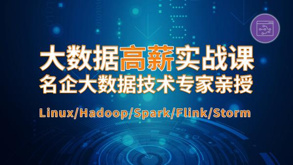 大数据Linux/Hadoop/Flink/Spark/Storm/机器学习_咕泡