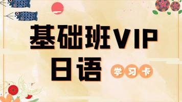 日语VIP基础班课程