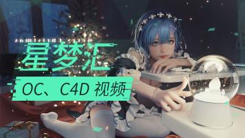 星梦绘OC、C4D教程