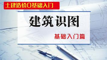 青岛博凯校长倾力打造:【土建造价0基础入门】建筑识图