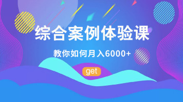 PS淘宝美工ps免费教程/平面设计/抠图/主图/海报/详情页/每天三节