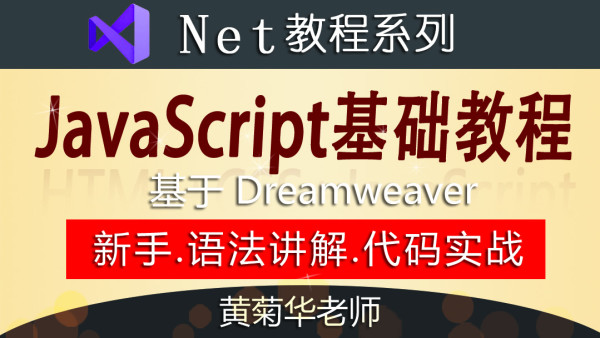 JavaScript基础入门到精通(Net网站开发必学课)
