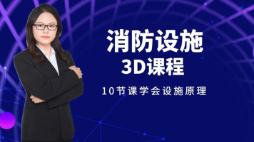 设施原理3D模型班