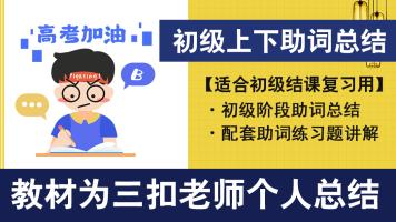 「kokoko老师」日语助词不可能这么傲娇 [录播]