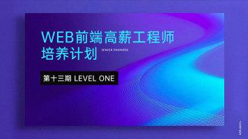 Web前端高薪工程师培养计划 第十三期 LEVEL ONE【渡一教育】