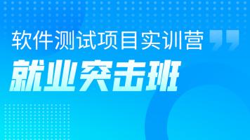 【华测教育】软件测试项目实训营