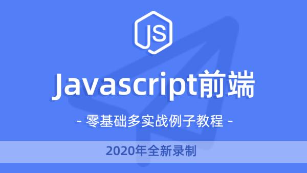 2020全新Javascript零基础面试视频前端js教程