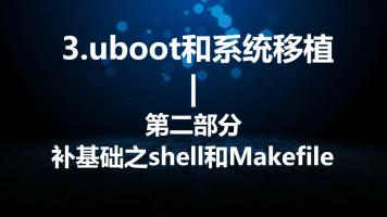 补基础之shell和Makefile-3.U-Boot和系统移植第二部分