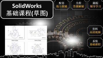 SolidWorks基础课程-草图模块