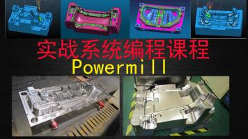 PowerMILL数控编程系统课程