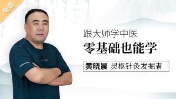 【红杏林】中医大讲堂