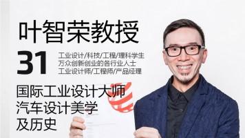 叶智荣教授腾讯课堂31 [汽车设计美学及历史] (100分钟)