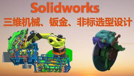 【凯途教育】Solidworks 机械产品非标设计课程