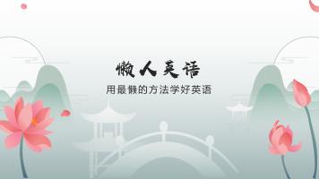 2021年浙江高考英语 第三课