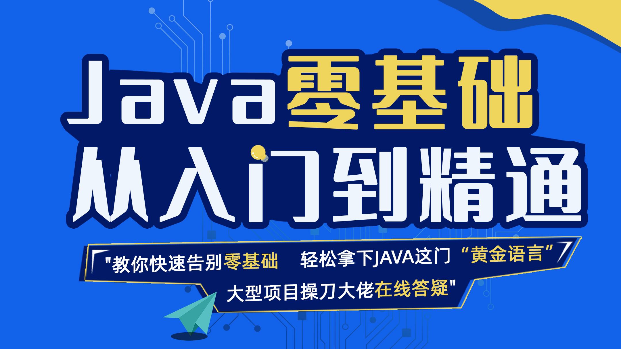 【乐程学院】Java零基础从入门到精通
