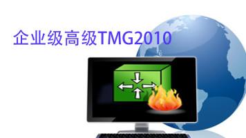 企业级高级TMG2010课程