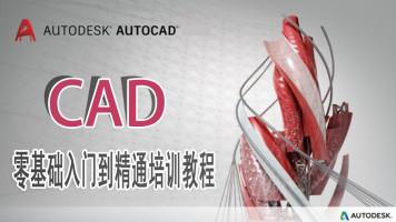 CAD教程零基础入门培训机械建筑电子图纸设计