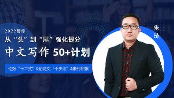 【2022幂学管理类】朱琦中文写作50+计划,从头到尾强化提分