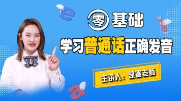 【零基础学习普通话】十八节课带你学会普通话正确发音
