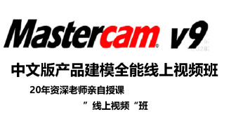 Mastercam9.1中文版产品建模全能线上视频班