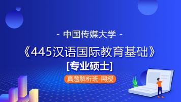 中国传媒大学《445汉语国际教育基础》[专业硕士]真题解析班