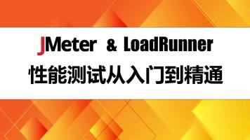 软件测试 Jmeter  LoadRunner 性能测试从入门到精通