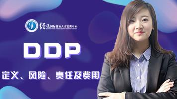 DDP定义、风险、责任及费用