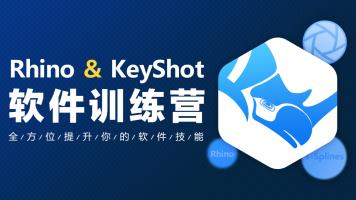 工业产品设计Rhino&KeyShot犀牛建模渲染软件训练营