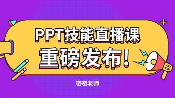 PPT技能提升