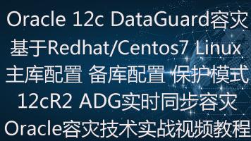 Oracle 12c dataguard容灾(1+1)实施部署实战视频教程