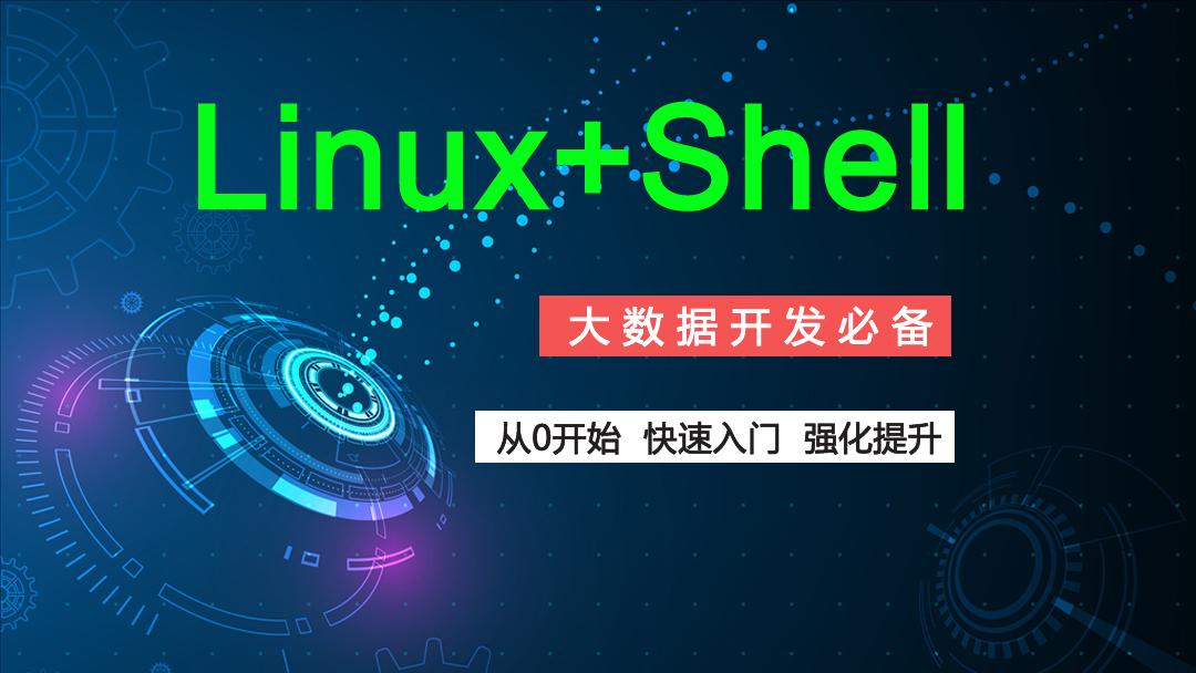 大数据基础:Linux强化班