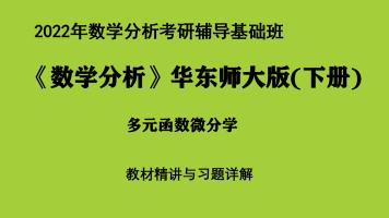 华东师大版《数学分析》(下册)连载之《多元函数微分学》