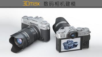 3Damx产品工业建模【数码相机建模渲染】
