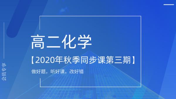 【高二化学】2020年秋季同步课(第三期)