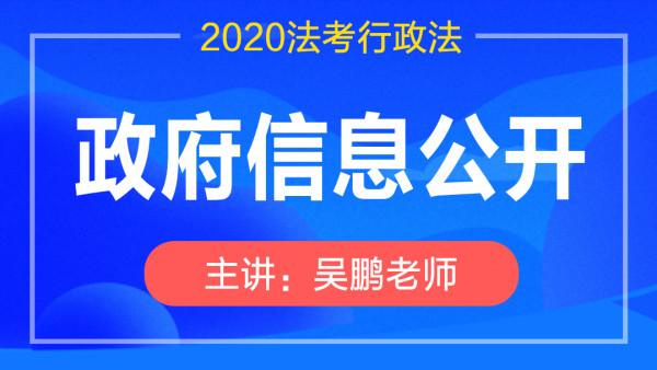 来胜2020法考学科精讲—行政法——政府信息公开专题