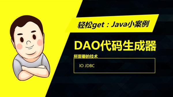 DAO代码生成器【凯哥学堂】